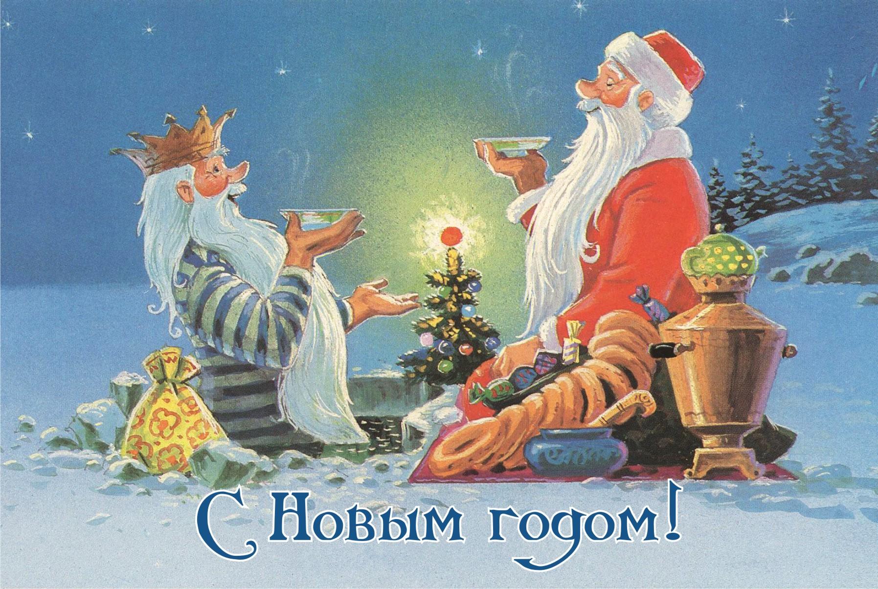 Диалог старого и нового года